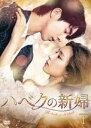 [DVD] ハベクの新婦 DVD-BOX1