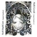[CD] (ゲーム・ミュージック) ニーア ゲシュタルト & レプリカント オリジナル・サウンドトラック