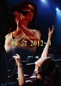 中島みゆき 縁会 2012〜3 [DVD]