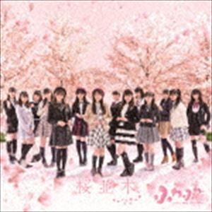 ふわふわ / 桜並木(CD+Blu-ray) [CD]