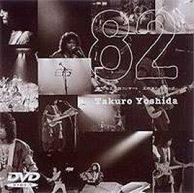 吉田拓郎/'82日本武道館コンサート 王様達のハイキング(期間限定) [DVD]