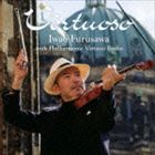 [CD] 古澤巌/ヴィルトゥオーゾ〜弦楽のタンゴ〜