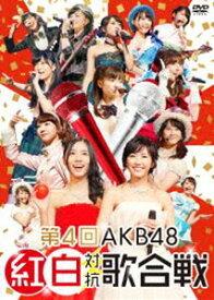 第4回 AKB48 紅白対抗歌合戦 [DVD]