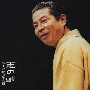 立川志の輔 / 志の輔らくごのごらく 3 みどりの窓口/しじみ売り [CD]