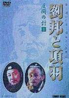 [DVD] 劉邦と項羽 第4巻 反間の計