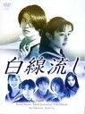 [DVD] 白線流し DVD-BOX