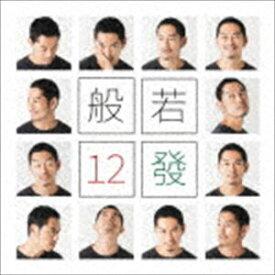 般若 / 12發(生産限定盤/CD+DVD) [CD]