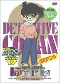 名探偵コナンDVD PART17 vol.7 [DVD]