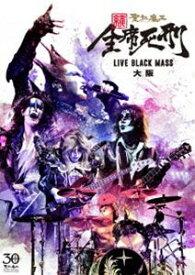 聖飢魔II/続・全席死刑 -LIVE BLACK MASS 大阪- [DVD]