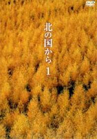 北の国から 1 [DVD]