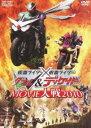 仮面ライダー×仮面ライダーW & ディケイド MOVIE大戦 2010 [DVD]