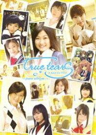 true tears〜pure album〜 [DVD]