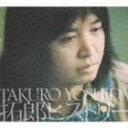 [CD] 吉田拓郎/拓郎ヒストリー(初回生産限定盤/2Blu-specCD+DVD)