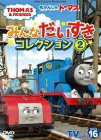 きかんしゃトーマス TVシリーズ16 みんなだいすきコレクション2 [DVD]