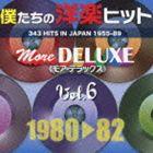 僕たちの洋楽ヒット モア・デラックス 6 1980□82 [CD]