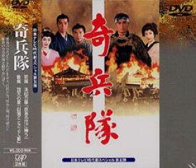 時代劇スペシャル 奇兵隊 [DVD]