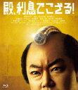 [Blu-ray] 殿、利息でござる!