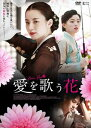 愛を歌う花【DVD】 [DVD]