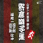 [CD] 海老一染太郎・染之助社中/落語寄席囃子集