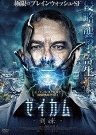 ゼイカム-到来- [DVD]