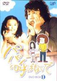パパと呼ばないで DVD-BOXI [DVD]