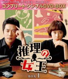 推理の女王 BOX1<コンプリート・シンプルDVD-BOX5,000円シリーズ>【期間限定生産】 [DVD]