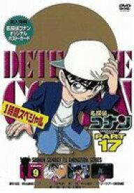 名探偵コナンDVD PART17 vol.9 [DVD]
