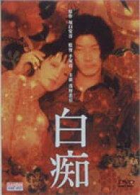 白痴 [DVD]