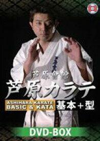 芦原会館 芦原カラテ 基本&型 DVD-BOX [DVD]