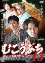 [DVD] むこうぶち13 壺