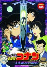 劇場版 名探偵コナン 14番目の標的(ターゲット) [DVD]