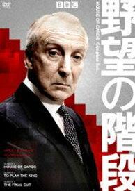 野望の階段/ハウス・オブ・カード コンプリート DVDセット [DVD]