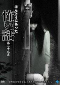ほんとうにあった怖い話 第二十九夜 [DVD]