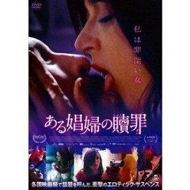 ある娼婦の贖罪 [DVD]