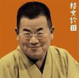 桂文珍 / 桂文珍11 [青菜]・[親子茶屋] [CD]