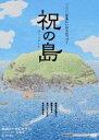 [DVD] 祝(ほうり)の島 原発はいらない!命の海に生きる人々