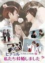 [DVD] ヒチョル(SUPER JUNIOR)の私たち結婚しました Vol.2