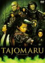 [DVD] TAJOMARU(通常版)