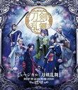 ミュージカル『刀剣乱舞』〜阿津賀志山異聞2018 巴里〜 [Blu-ray]