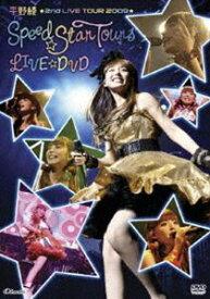 平野綾 2nd LIVE TOUR 2009『スピード☆スターツアーズ』LIVE DVD [DVD]