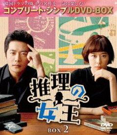 推理の女王 BOX2<コンプリート・シンプルDVD-BOX5,000円シリーズ>【期間限定生産】 [DVD]