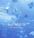 [Blu-ray] THE AQUARIUM 巨大水槽のある水族館