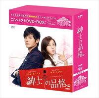紳士の品格 コンパクトDVD-BOX