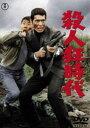 [DVD] 殺人狂時代