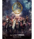 ミュージカル『刀剣乱舞』〜葵咲本紀〜 [Blu-ray]