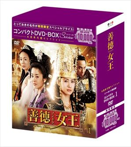 [DVD] 善徳女王<ノーカット完全版>コンパクトDVD-BOX1<本格時代劇セレクション>[期間限定スペシャルプライス版]