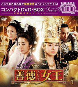 善徳女王<ノーカット完全版>コンパクトDVD-BOX