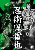 伝奇大忍術映画 忍術児雷也 [DVD]
