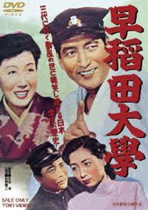 早稲田大学 [DVD]