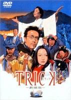 [DVD] トリック TRICK 劇場版